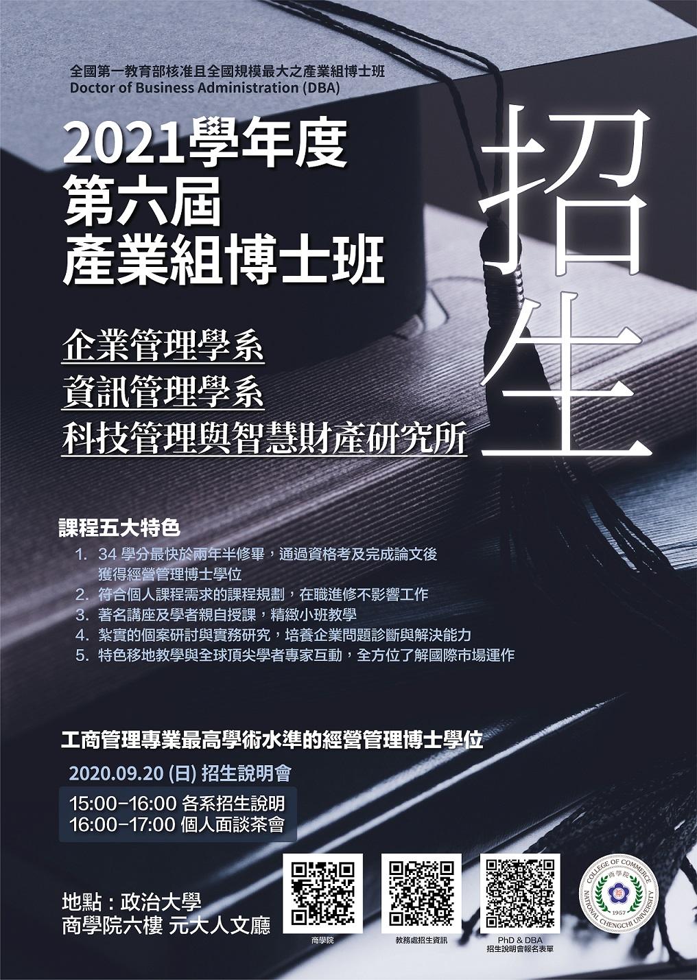 政大商學院DBA招生說明會